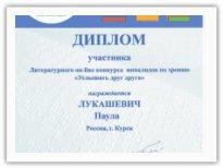 Диплом за участие в фестивале Лукашевич Паулы