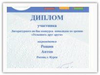 Диплом за участие в фестивале Рощина Антона