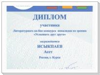 Диплом за участие в фестивале Исыкпаева Асета